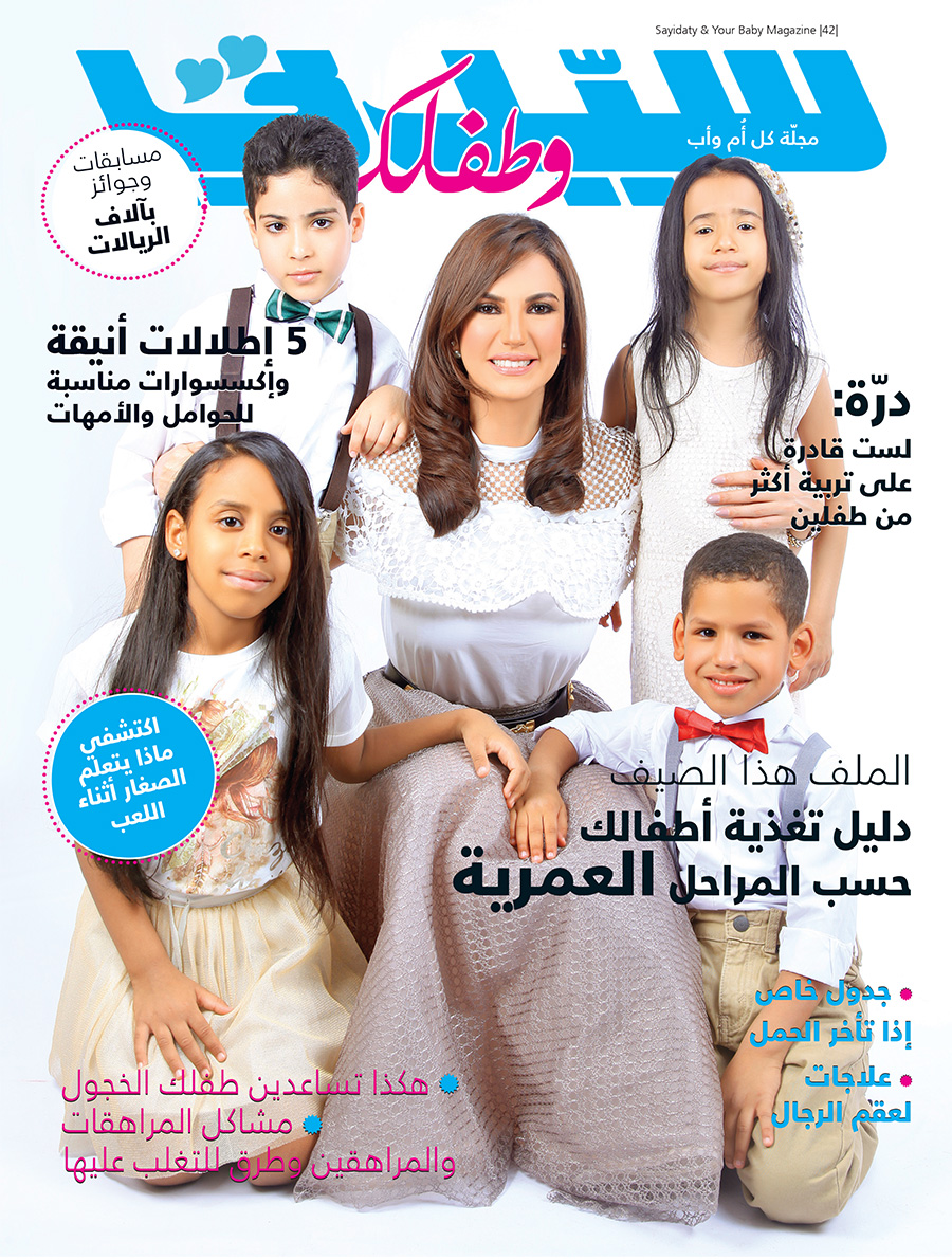 About magazine Your Baby